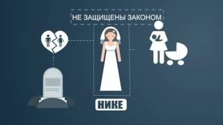 Ранние браки (на русском)