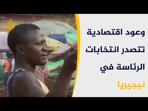 وعود اقتصادية تتصدر انتخابات الرئاسة في نيجيريا  - 08:53-2019 / 2 / 22
