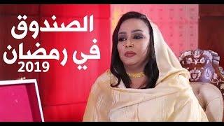 برومو برنامج الصندوق مع أحمد دندش || رمضان 2019