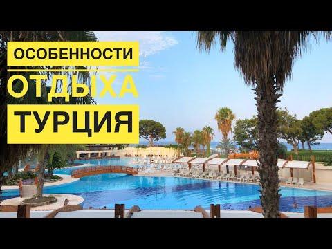 ТУРЦИЯ 2017 - ОБЗОР и ОТЗЫВЫ | ОСОБЕННОСТИ ОТДЫХА май 2017