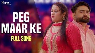 Peg Maar Ke Vishal Sachdeva, Ankit Bhedi, Anjali | Latest Haryanvi Songs Haryanavi 2019
