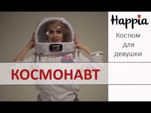 Делаем шлем космонавта / Making Spaceman's Helmet - YouTube