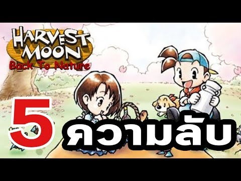 ย้อนอดีต : 5 ความลับ Harvest Moon - Back to Nature