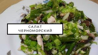 #салат