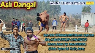 Download lagu Asli Dangal || Anil Bhainswaliya , Yogeshwar Dutt Wrestling Acadmy || Haryanvi Latest song 2018