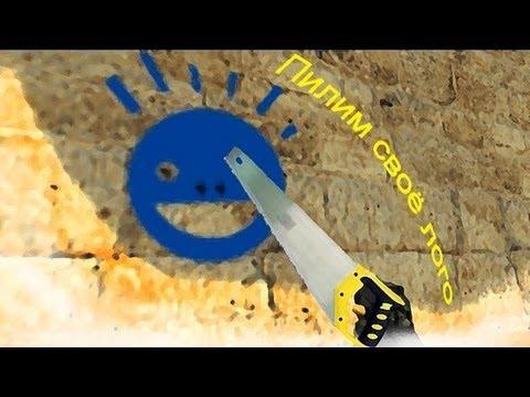 cs 1.6 видео урок про создание лого