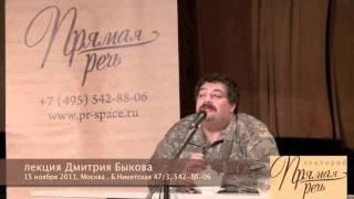 """Дмитрий Быков. лекция""""Кто убил Федора Павловича?"""""""