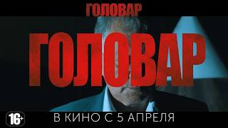 """""""Головар"""" - ТВ спот криминальной драмы. Премьера 5 апреля 2018 года"""