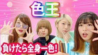【難問】負けたら全身一色コーデ!色王!【クイズ】 thumbnail