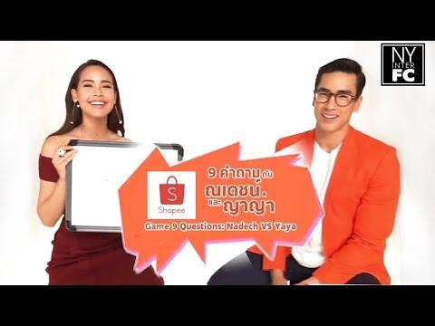 [ENG SUB] Game 9 Questions: Nadech VS Yaya   Shopee Thailand