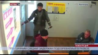 Волгоградец с пистолетом пытался ограбить офис экспресс кредитования