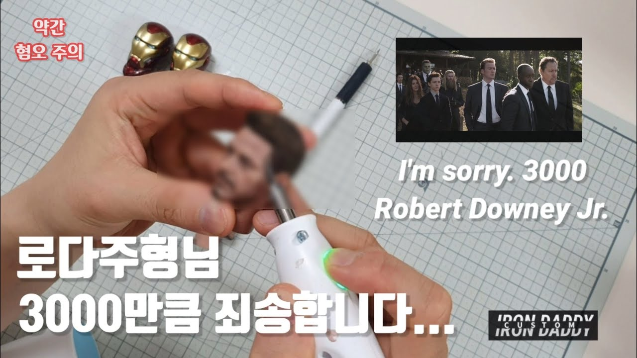 [Hot Toys] 로다주형님 3000만큼 죄송합니다... I'm sorry. 3000 Robert Downey Jr.