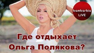 Где отдыхает Оля Полякова? Новые фото в купальнике!