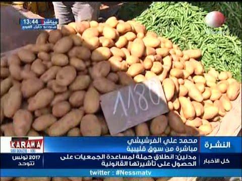تسوّق وتذّوق مباشرة من سوق قليبية