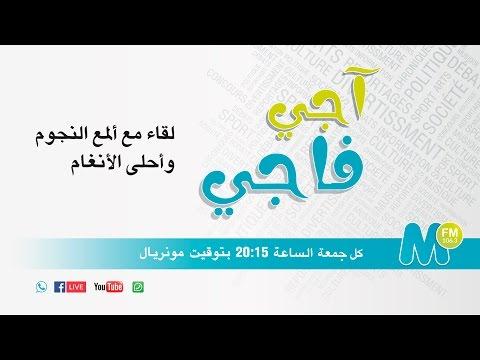 M FM radio 106,3 Montréal: Aji Faji avec Abdou Zirat