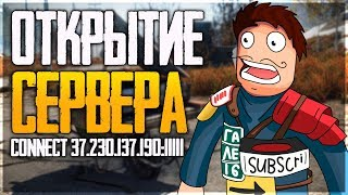 РАСТ 1440p - ОТКРЫТИЕ СЕРВЕРА КЛАСИКИ! - LEGA RUST CLASSIC SERVER