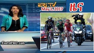 Eritrean News ( May 1, 2017) |  Eritrea ERi-TV