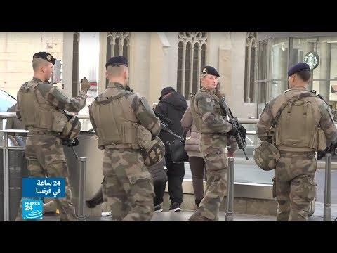 فرنسا: طائرات مسيرة وقوات الجيش في مواجهة احتجاجات -السترات الصفراء-  - نشر قبل 3 ساعة