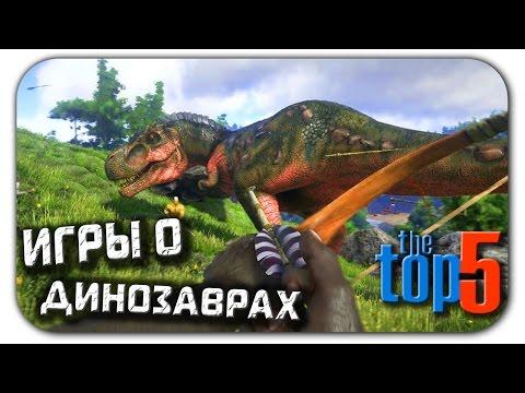 ТОП 5 лучших игр про динозавров (PC)