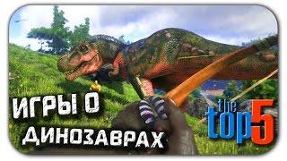 ТОП 5 лучших игр про динозавров PC
