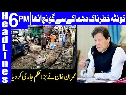 Heavy Bomb Blast in Quetta   Headlines 6 PM   12 April 2019   Dunya News