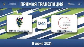 Подмосковье 🆚 Столица | МГАФК (Малаховка) — МГПУ (Москва) | Высший дивизион «Б» | 2021