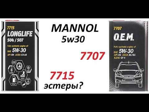 Mannol 7707 O.E.M 5w30 SN и 7715 5w30 (504/507) с эстерами?