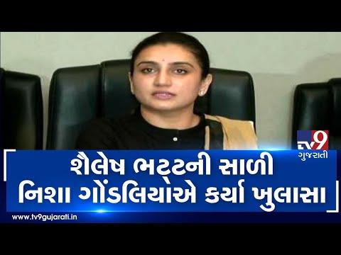 Surat Bitcoin Fraud Case: Accused Shailesh Bhatt's sister in-law makes shocking revelation | Tv9
