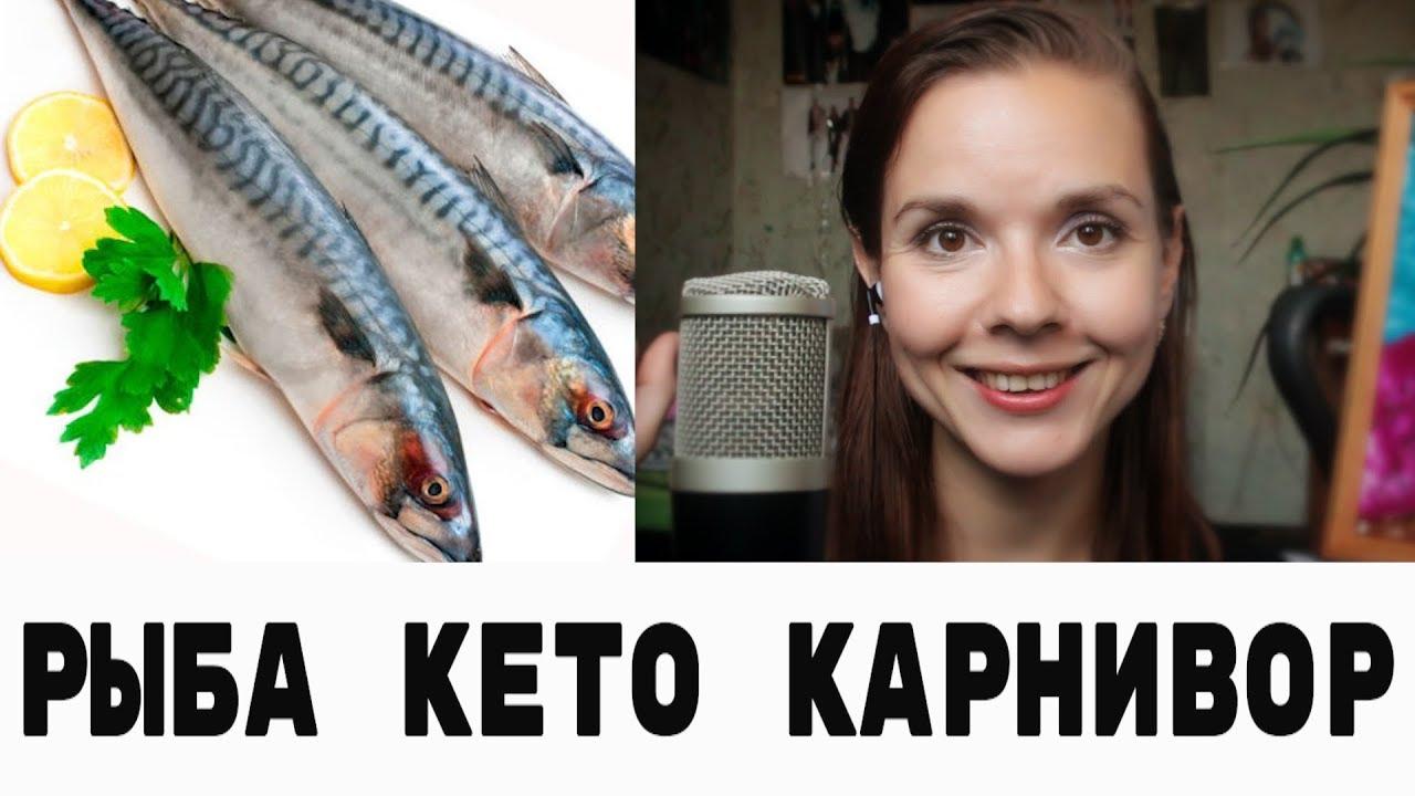 📹Польза рыбы на карнивор и кето диете