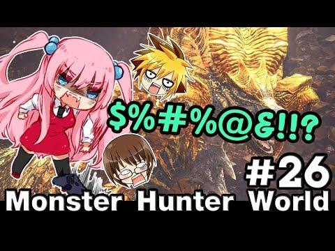 Monster Hunter World #26 : พาสที่หัวร้อนที่สุด อิแพะดวกทอง!! thumbnail