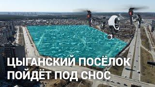 В Екатеринбурге снесут Цыганский посёлок на ВИЗе, чтобы построить новые высотки   E1.RU