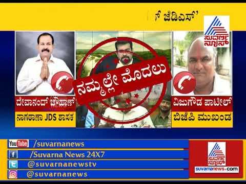 Devanand Chavan Reacts on HD Kumaraswamy Audio Clip Demanding Money from Vijugouda Patil
