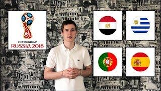 Египет - Уругвай | Португалия - Испания Прогнозы на Чемпионат Мира 2018