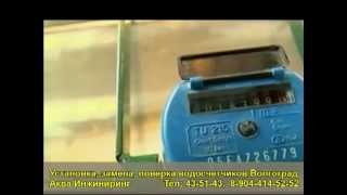 Установка счетчиков воды Волгоград(Установка счетчиков воды в Волгограде. Монтаж счетчиков горячей воды с термодатчиком, учет воды от +40С...., 2013-01-29T17:29:34.000Z)