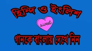 হিন্দি ও ইংলিশ গানকে বাংলায় দেখে নিন Bangla android tips | Best music player for android