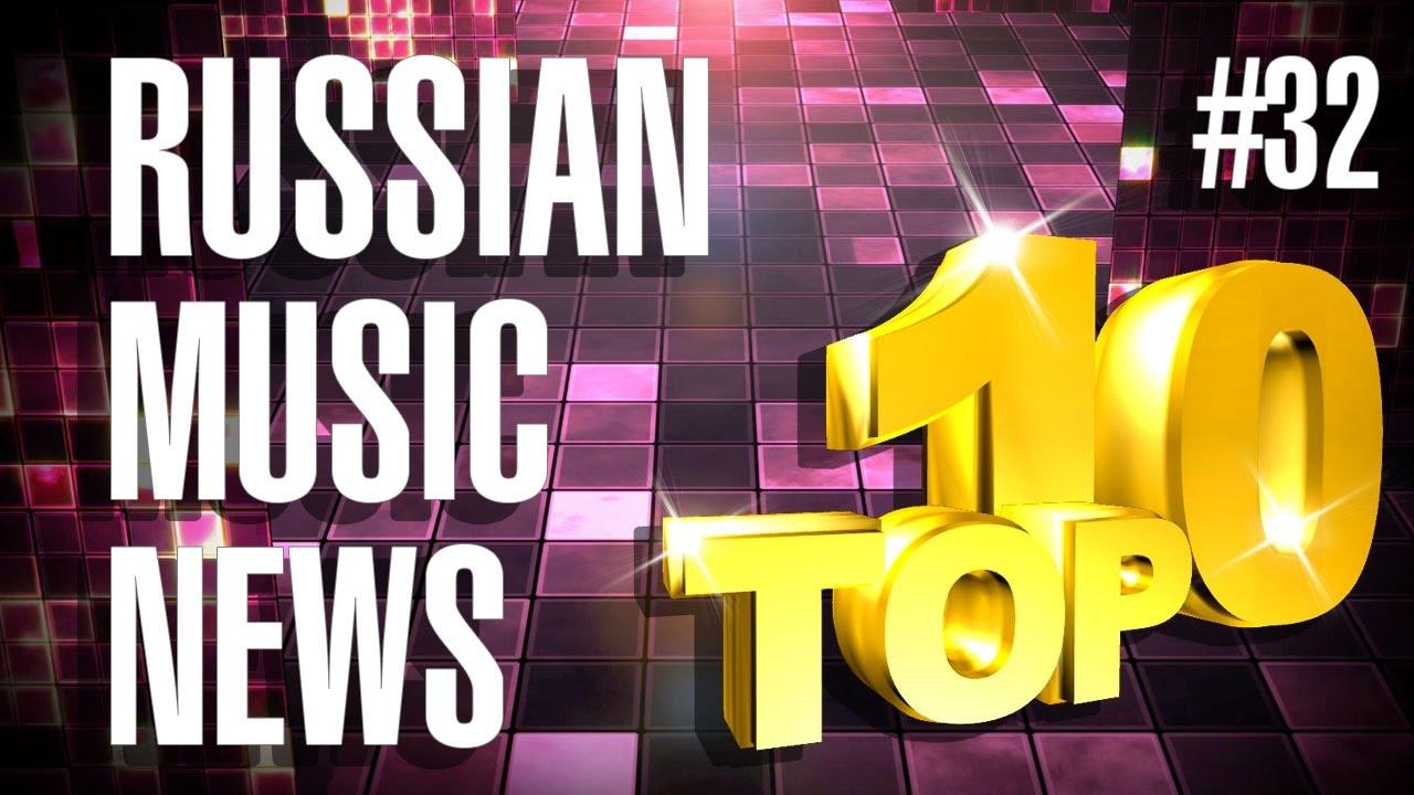 Скачать песни новинки недели русские