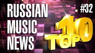 #32 10 НОВЫХ ПЕСЕН 2017 - Горячие музыкальные новинки недели