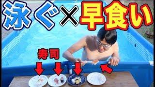 プールで泳いで寿司食べてを繰り返す耐久レース! thumbnail