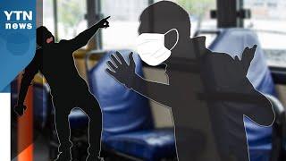 마스크 안 쓰고 버스 운행 방해...체포 잇따라 / Y…