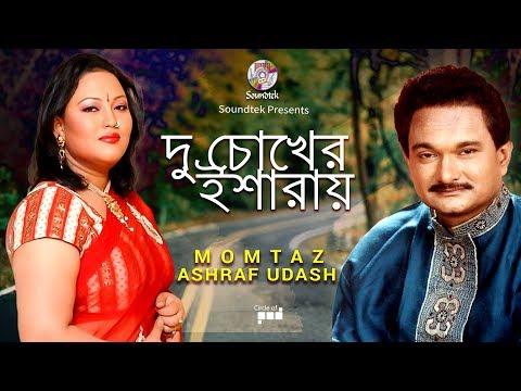 Momtaz, Ashraf Udash - Du Chokher Esharay   Bondhu Amar Jaan   Soundtek