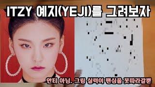 ITZY(있지) 달라달라(DALLA DALLA) 예지를 그려보자(YEJI)+뮤비