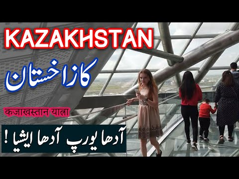 Travel To Kazakhstan | kazakhstan history documentary in urdu & hindi | Spider Tv | كازاخستان کی سیر