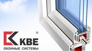 видео Пластиковые окна КБЕ (KBE) официальный сайт партнера Москва и Московская область