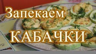 видео кабачки рецепты быстро и вкусно