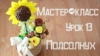 """Мастер-класс """"Букет из конфет""""/Подсолнух Урок 13"""