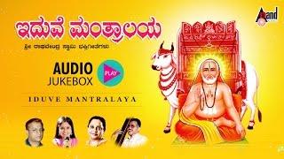 Iduve Mantralaya | Kannada Devotional | Sung By: Narasimha Naik, B.R.Chaya, Manjula Gururaj