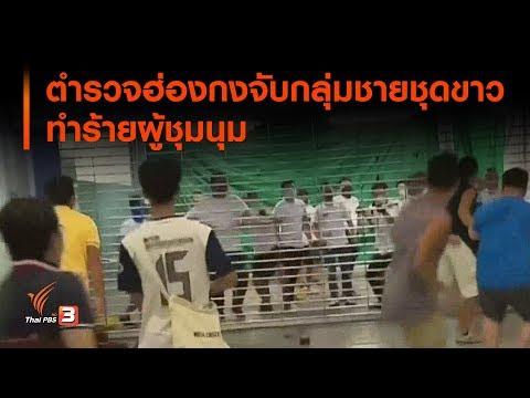 ตำรวจฮ่องกงจับกลุ่มชายชุดขาวทำร้ายผู้ชุมนุม - วันที่ 23 Jul 2019