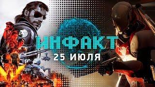 Инфакт от 25.07.2017 [игровые новости] — Экранизация Metal Gear, Anthem, Rome: Total War, Destiny 2…