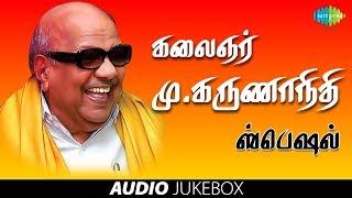 Tribute to Dr. Kalaingar M.Karunanidhi | கலைஞர் மு.கருணாநிதி | DMK Party Leader | Tamil Songs