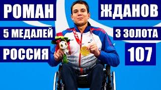 Паралимпиада 2020 Россия опустилась на 4 е место Герои игр Валерия Шабалина и Роман Жданов